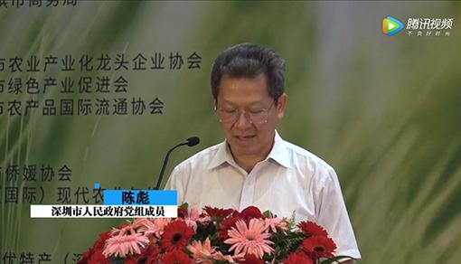 深圳市人民政府党组成员陈彪在绿博会致辞