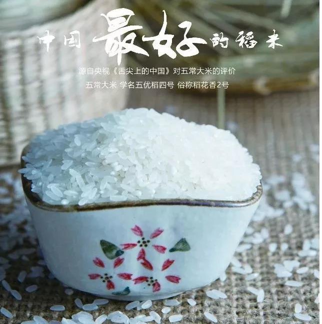 """【一周一品】 一颗颗用心孕育的稻米——付家大院""""五常大米"""""""