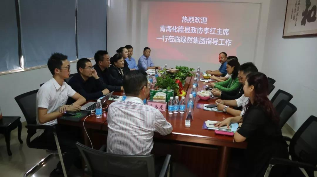 【集团动态】青海省化隆县政协李红主席一行莅临绿然集团考察指导工作