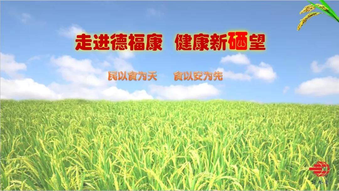 【一周一品】走进德福康,健康新硒望——牛夯牌量硒大米