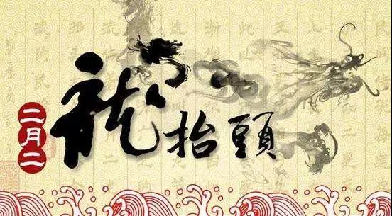 【绿色好心情】二月二龙抬头,三八女神凤枝头!
