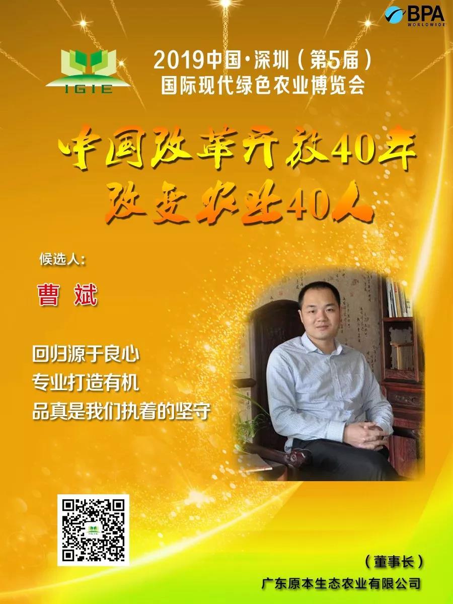 """【改变农业40人】曹斌—— 回乡创业17载,""""一盘果一杯茶""""的农特产打造秘诀"""
