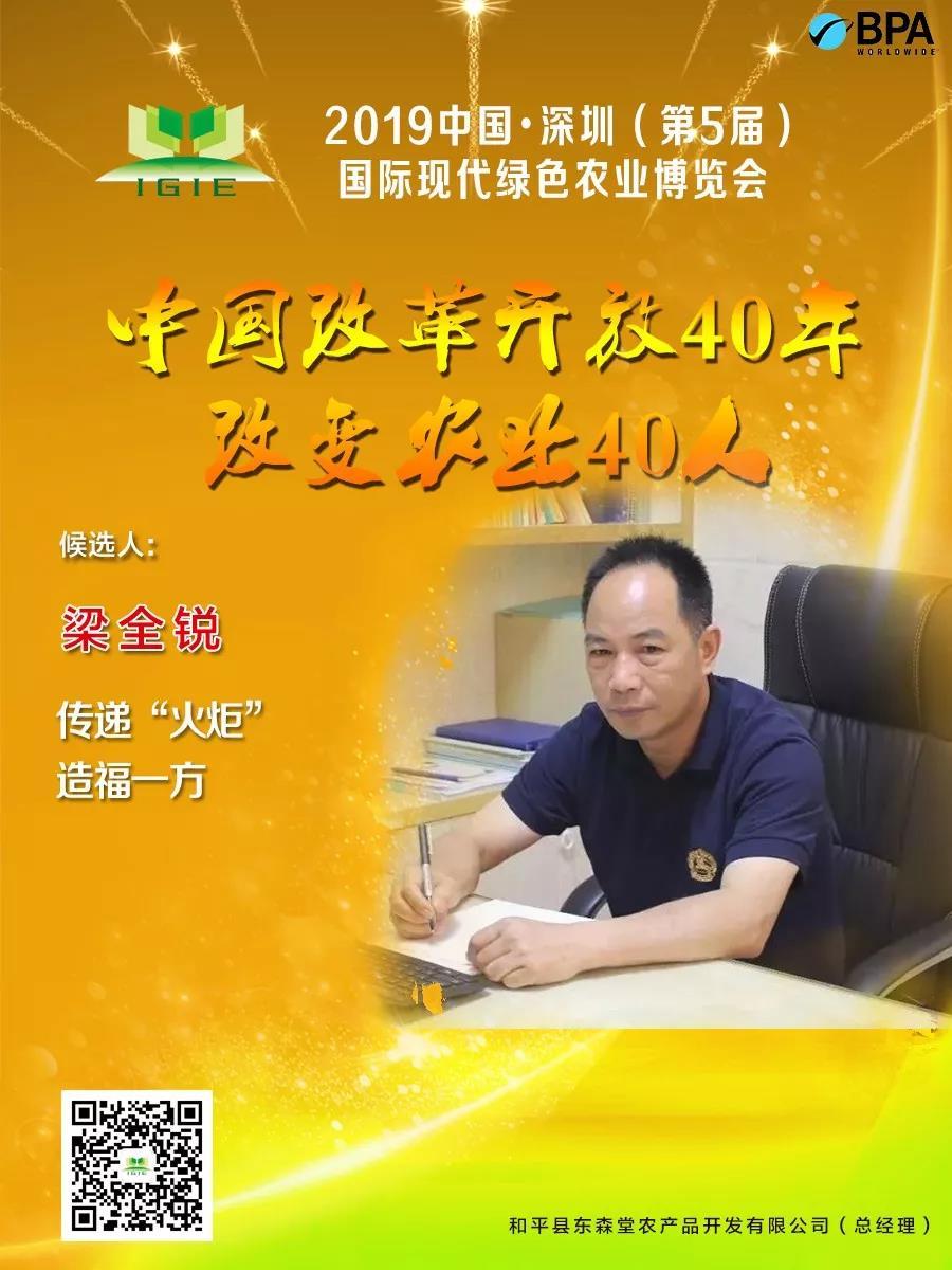 """【改变农业40人】梁全锐——传递""""火炬"""" 造福一方"""