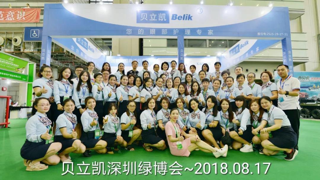 【展商风采】贝立凯即将登陆第五届深圳绿博会!