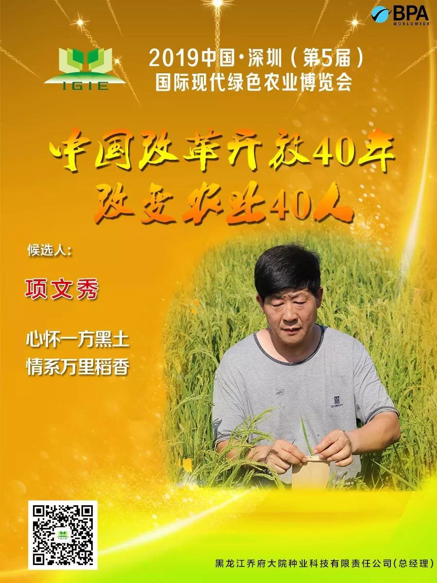 【改变农业40人】项文秀 ——心怀一方黑土 情系万里稻香