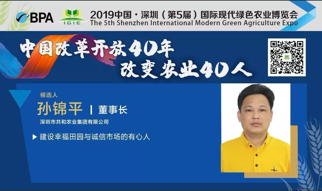 【改变农业40人】孙锦平——建设幸福田园与诚信市场的有心人