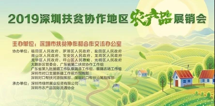 【舌尖上的绿博会】2019深圳扶贫协作地区农产品展销会将亮相第五届深圳绿博会!