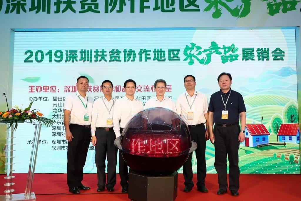 深圳市扶贫协作地区农业成果展团在第五届绿博会成效显著!