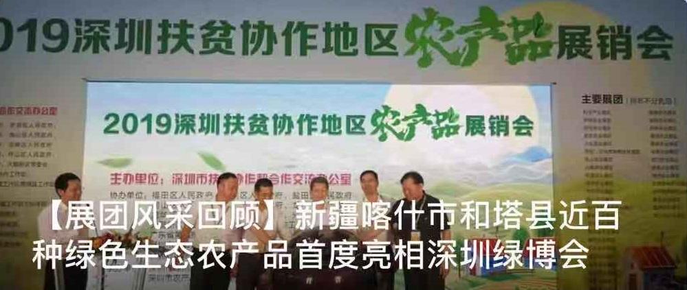 【展团风采回顾】新疆喀什市和塔县近百种绿色生态农产品首度亮相深圳绿博会