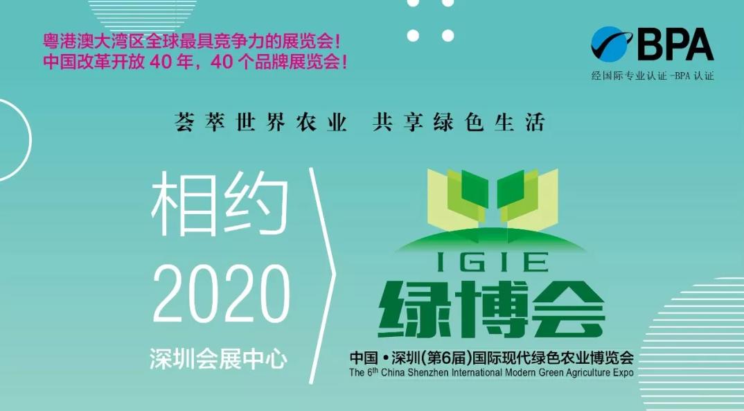 【重磅推出】2020中国•深圳(第6届)国际现代绿色农业博览会邀请函