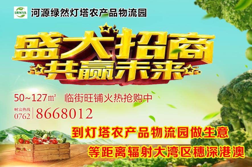 【喜讯】恭喜绿然农业集团在广东省脱贫攻坚突出贡献集体荣耀上榜!
