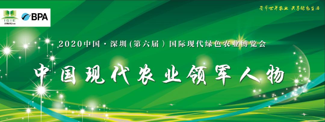 【农业领军人物】2020深圳绿博会——中国现代农业领军人物30人,开始全国海选啦!