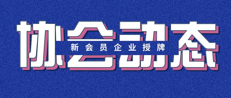 【协会动态】王昌龍会长疫情期间走访协会会员企业并为新入会企业授牌