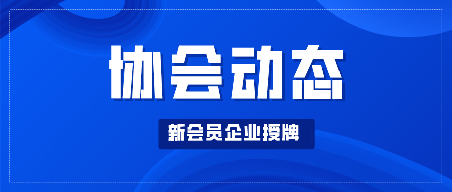 【协会动态】王昌龍会长疫情期间走访协会会员企业并为新入会企业授牌(二)