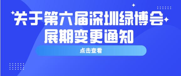 【绿博会通知】第六届深圳绿博会受前期疫情影响,开展时间变更为2020年9月11—13日