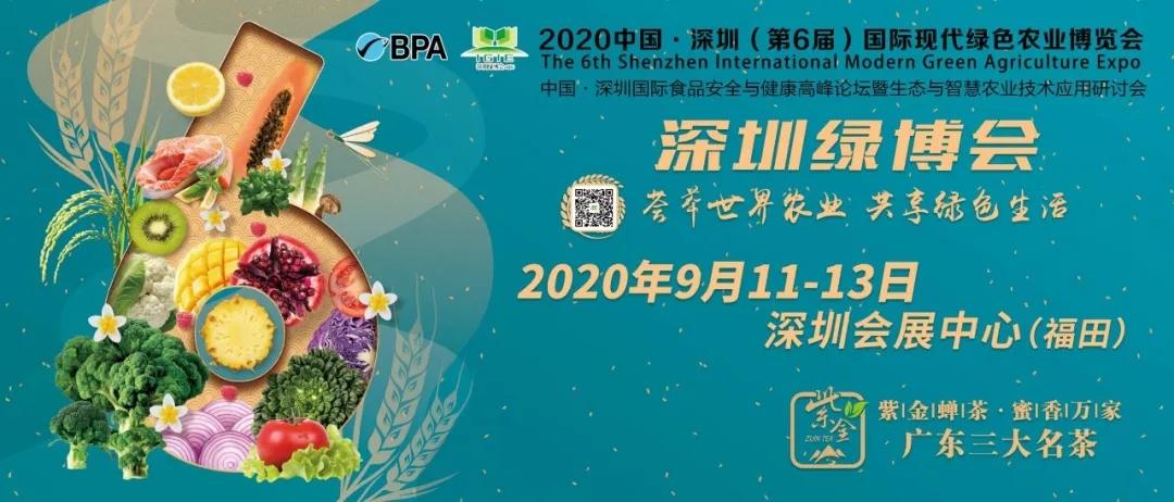 深圳绿博会迎难而上,助力实现农业强国梦