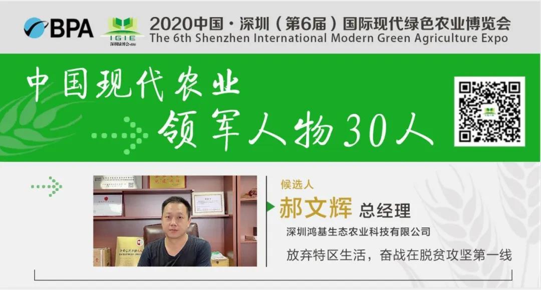 【现代农业领军人物30人】郝文辉——精准扶贫,解决脱贫难题