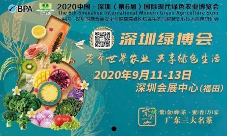 《第六届深圳绿博会参展商手册》 一册在手,参展无忧!