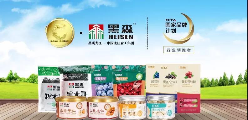 【展商风采】黑龙江哈尔滨黑森集团携13个系列500余种产品席卷深圳绿博会