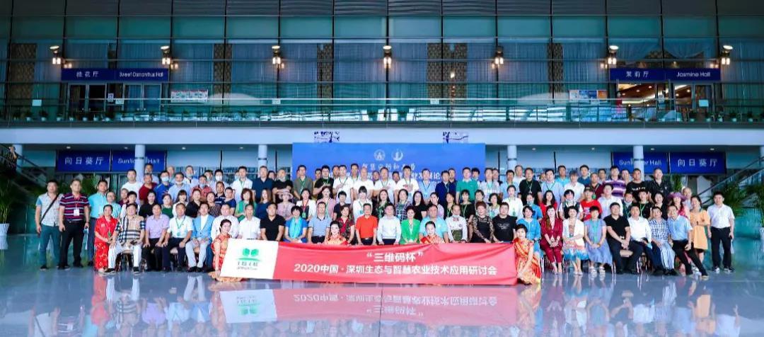 2020年中国·深圳国际生态与智慧农业技术应用研讨会总结报告