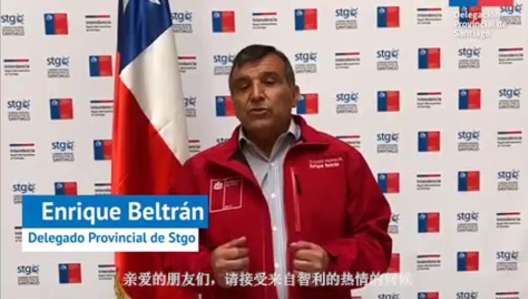 智利国圣地亚哥省省长恩里克·贝尔特兰发表对第六届深圳绿博会的热烈祝贺
