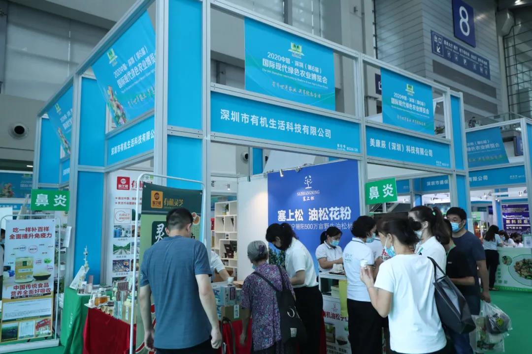 【展商风采回顾】深圳市有机产品行业协会携多家会员单位组团参展第六届深圳绿博会