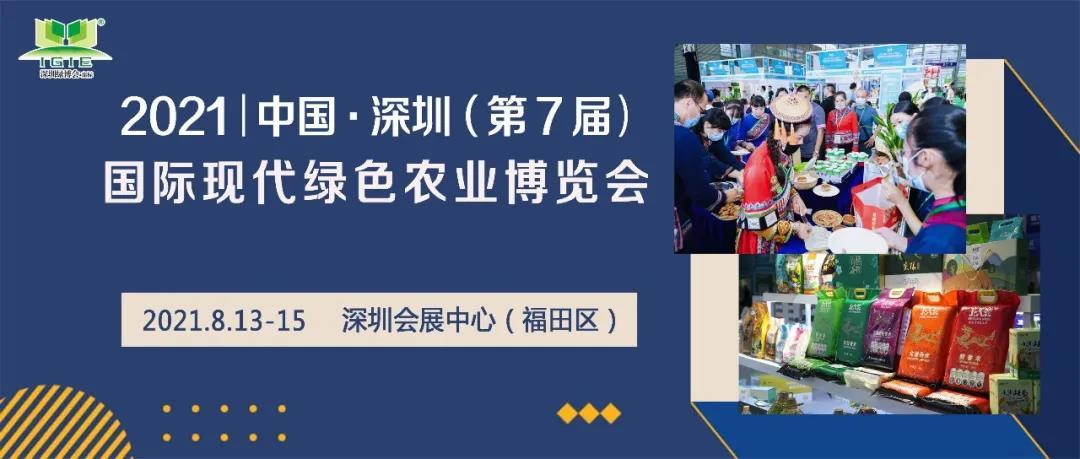 【绿博会动态】2021第七届深圳绿博会将于8月13-15日隆重登场!