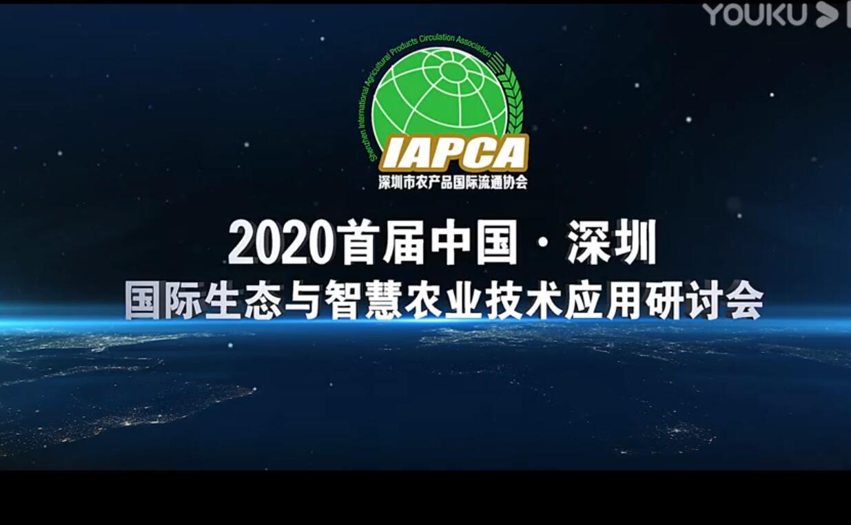 2020首届中国·深圳国际生态与智慧农业技术应用研讨会