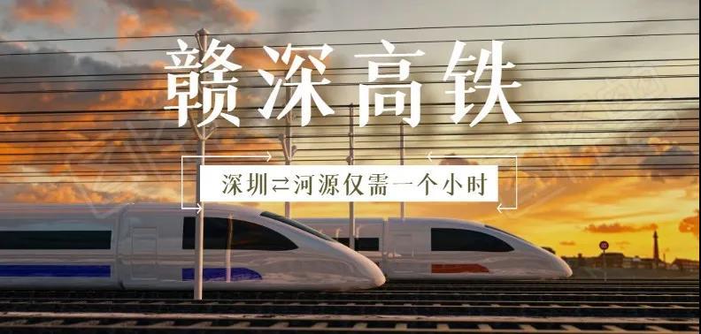 【超燃】赣深高铁通车后深圳至河源仅需1小时,绿然灯塔农产品物流园将乘着东风起航!