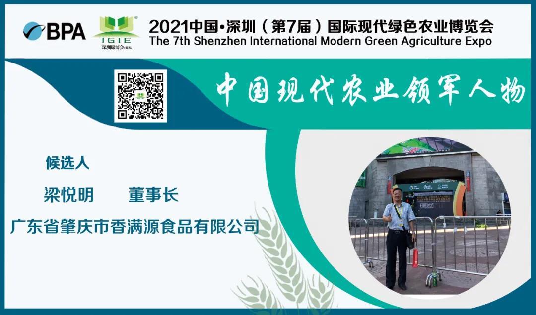 【现代农业领军人物】梁悦明——带动周边地区农副产业的发展