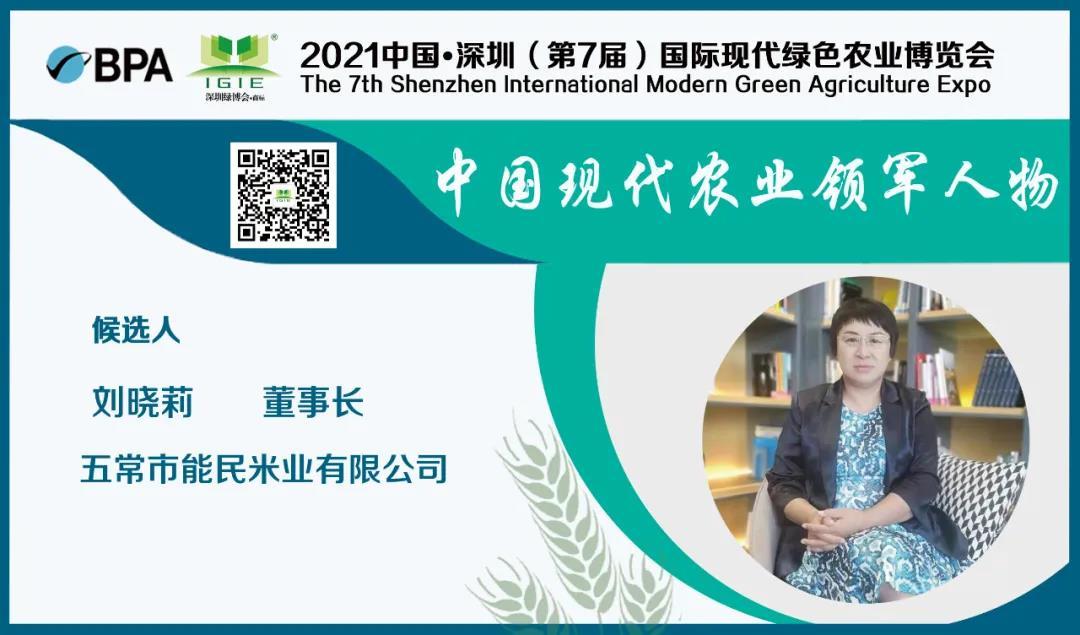 【现代农业领军人物】刘晓莉——以吾善制米三十载、意喻能者民心